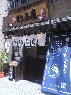 10円まんじゅう1