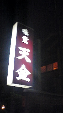 tenkin1.jpg